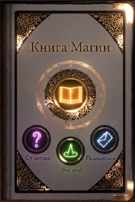 Книга Магии (Book Of Magic) v2.1 [iPhone/iPod Touch]