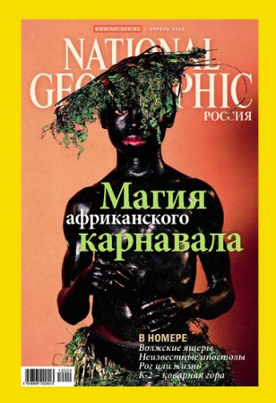 National Geographic Апрель (2012).