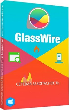 GlassWire Elite 1.2.121