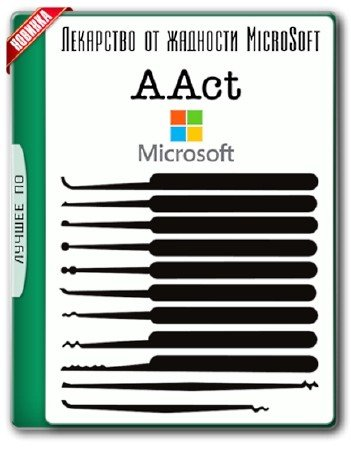 AAct 3.8.4 Stable Portable