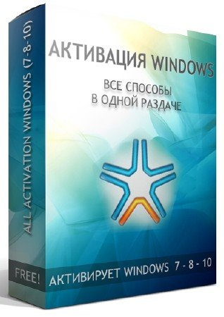 All activation Windows 7-8-10 19.0 2018