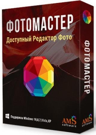 ФотоМАСТЕР 3.0 RePack/Portable by TryRooM