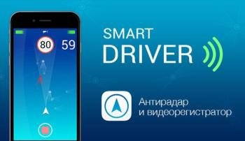 Smart Driver Premium АнтиРадар 1.8.2.22078 (Android)