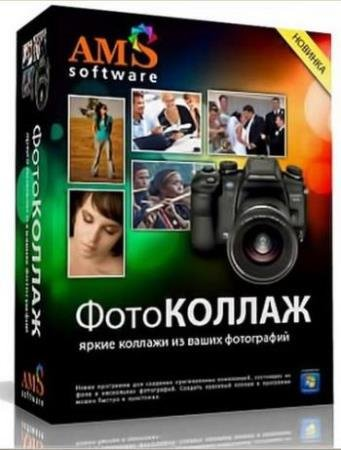 AMS ФотоКОЛЛАЖ 8.0 RePack/Portable by elchupakabra