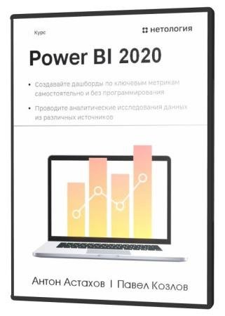 Power BI 2020 (2020) PCRec