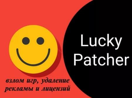 Lucky Patcher 9.5.3 (Android)