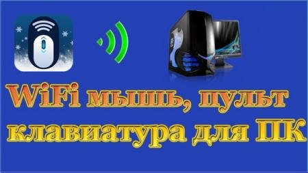 WiFi Mouse Pro 4.4.1 (Android)